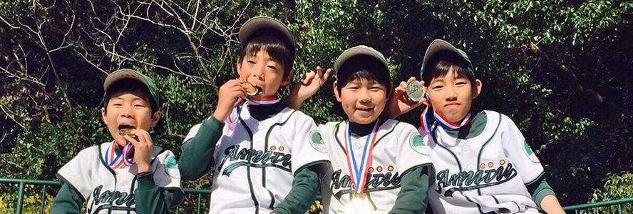 野球を通じて子どもの心の成長を育みます