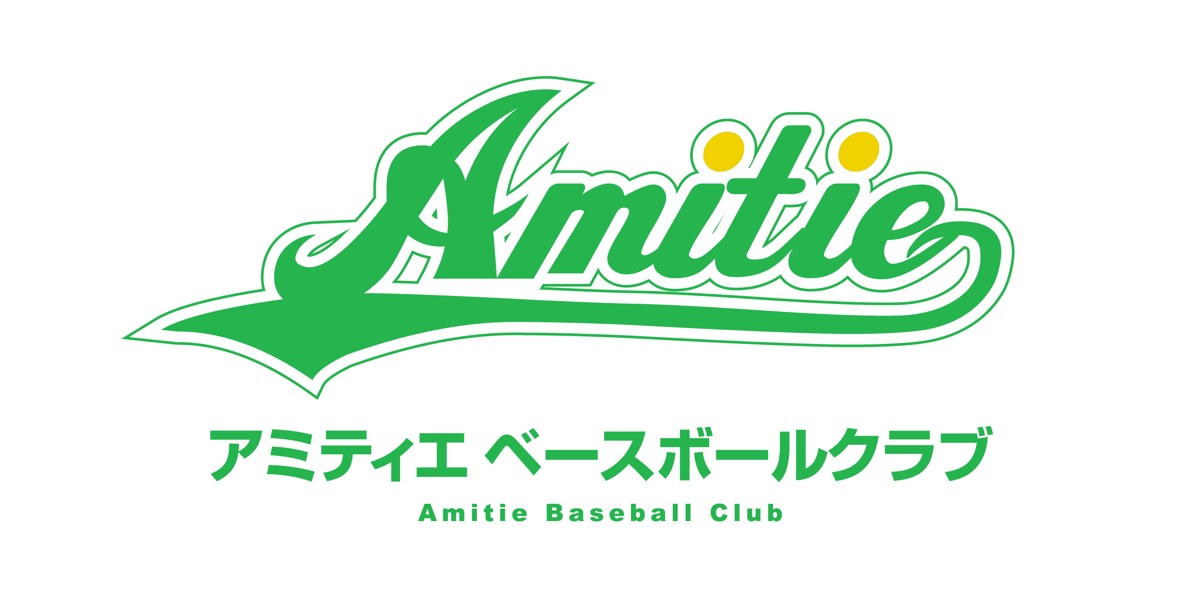アミティエBC